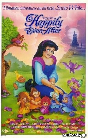 """Белоснежка 2: и жили они счастливо / Happily Ever After aka """"Blanche Neige et le château hanté"""" (1992) Смотреть мультфильм онлайн"""