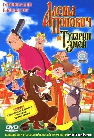 Алеша Попович и Тугарин Змей (2004) Смотреть мультфильм онлайн