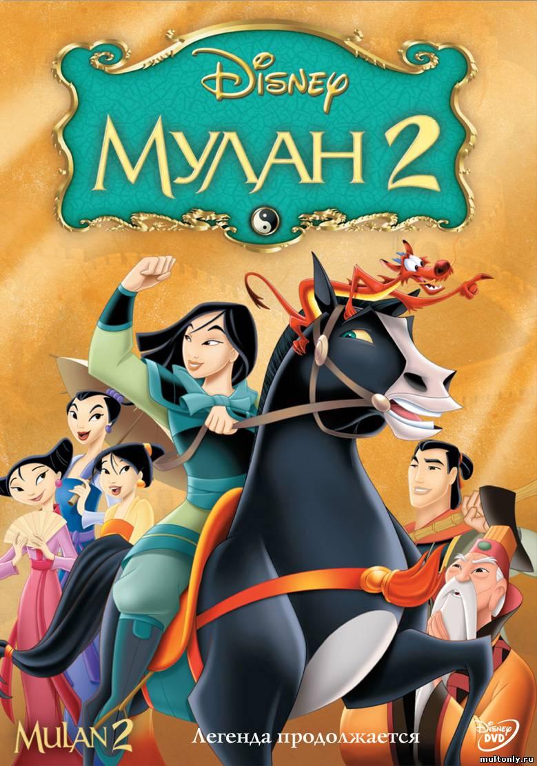 Мулан 2 / Mulan II (2004) Смотреть мультфильм онлайн