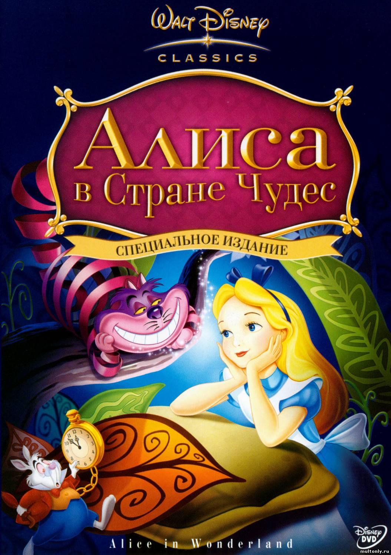 Алиса в Стране Чудес / Alice in Wonderlan (1951) Смотреть мультфильм онлайн