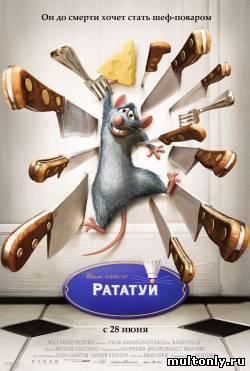 Рататуй / Ratatouille (2007) Смотреть мультфильм онлайн