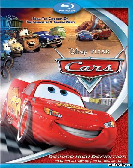 Тачки / Cars (2006) Смотреть мультфильм онлайн