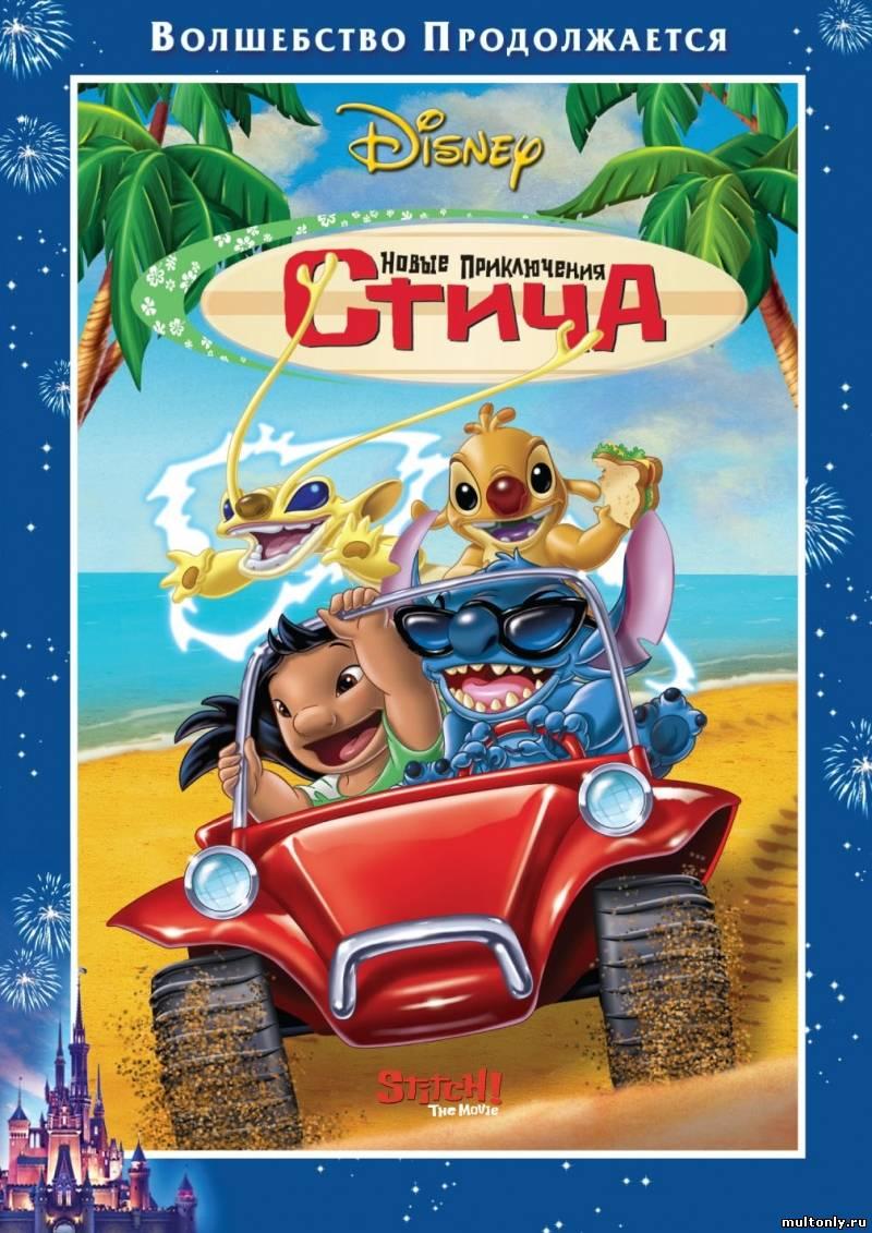 Новые приключения Стича / Stitch! The Movie (2003) Смотреть мультфильм онлайн
