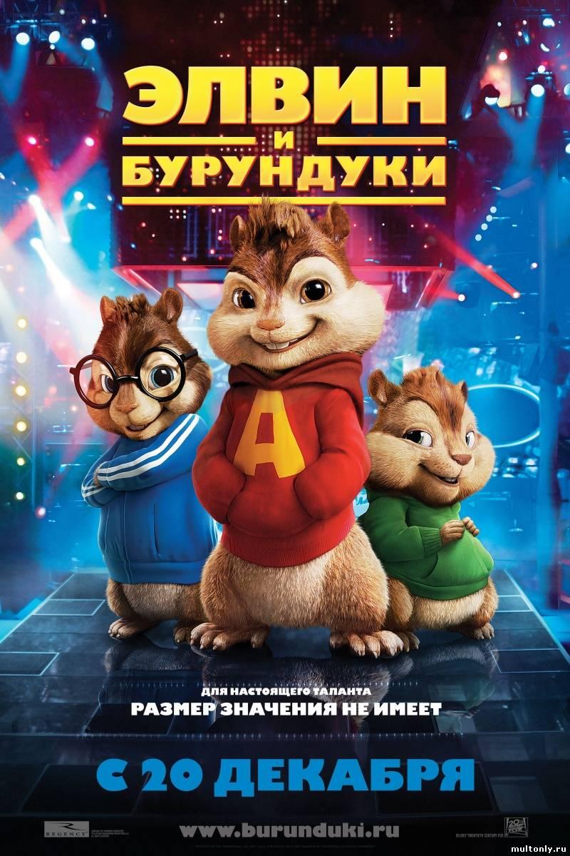 Chipmunks 2007 смотреть мультфильм онлайн