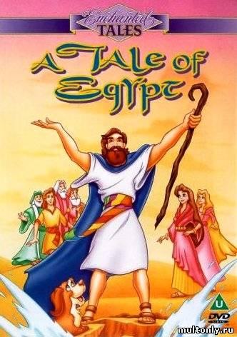 Египетская сказка смотреть онлайн