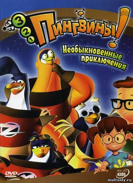 мультфильм онлайн пингвины смотреть онлайн: