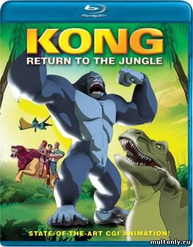 Конг: Возвращение в джунгли смотреть онлайн