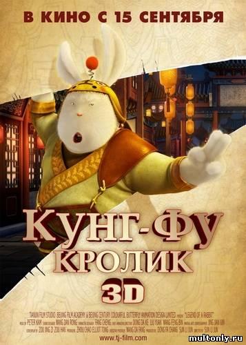 Кунг-фу Кролик смотреть онлайн
