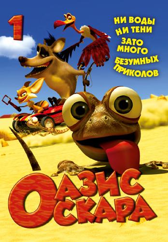 Оазис Оскара 1 сезон