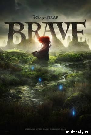 Храбрая сердцем