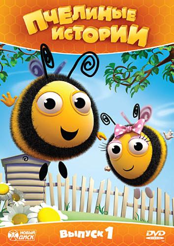 Пчелиные истории