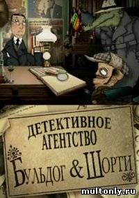 """Детективное агентство """"Бульдог и Шорти"""""""