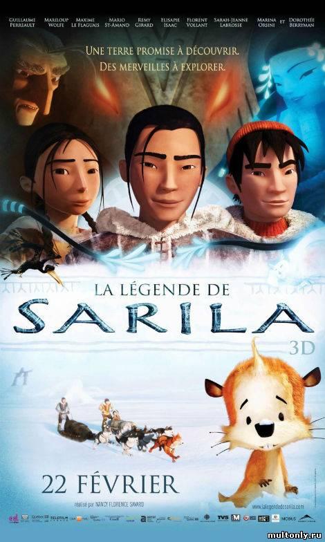 Сарила: Затерянная земля