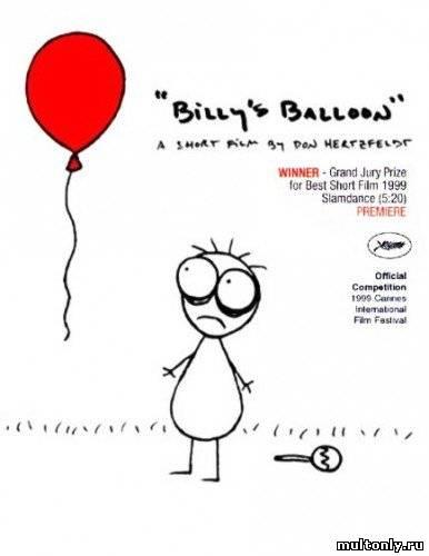 Билли и воздушный шарик