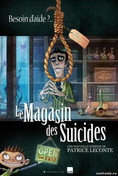 Магазинчик самоубийств