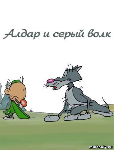 алдар и серый волк