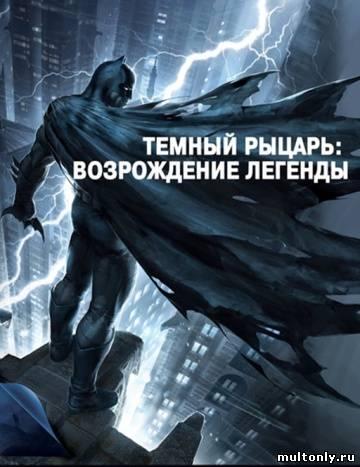 Бэтмен: Возвращение Темного рыцаря. Часть 1