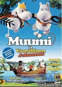 Муми-Тролли и летнее безумие
