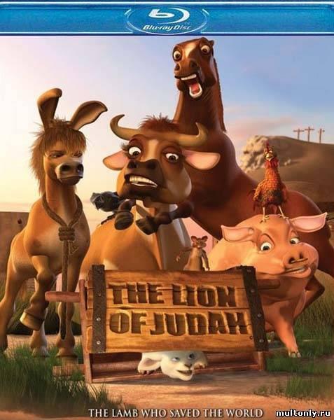 Иудейский лев