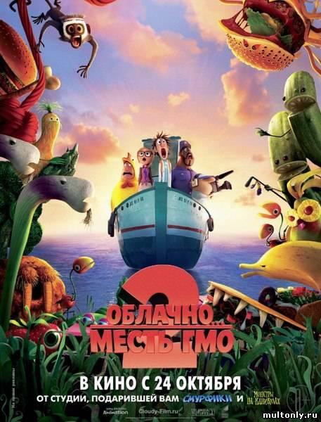 Облачно, возможны осадки: Месть ГМО (2013)