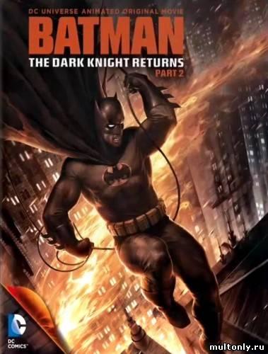 Бэтмен: Возвращение Темного рыцаря, Часть 2