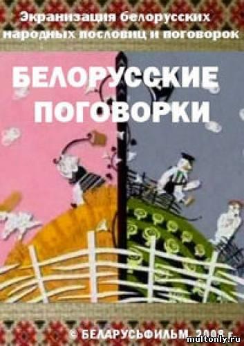 Белорусские поговорки