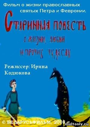 Старинная повесть о жизни, любви и прочих чудесах (2008)