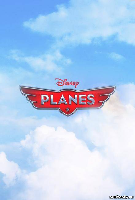 Самолеты 2