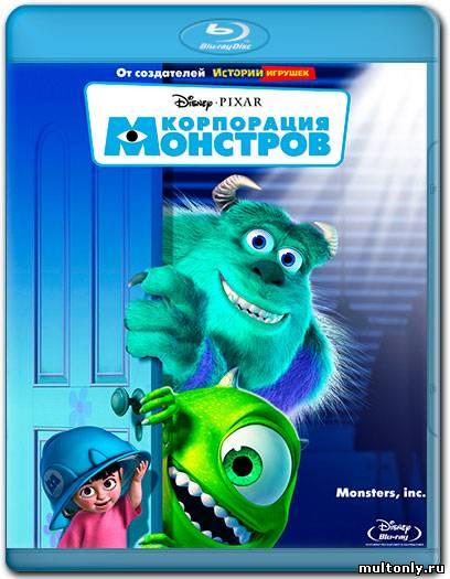 Корпорация Монстров / Monsters, Inc. (2001) Смотреть мультфильм онлайн