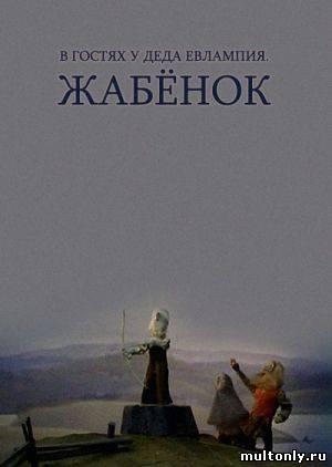 В гостях у деда Евлампия. Жабёнок (1995)