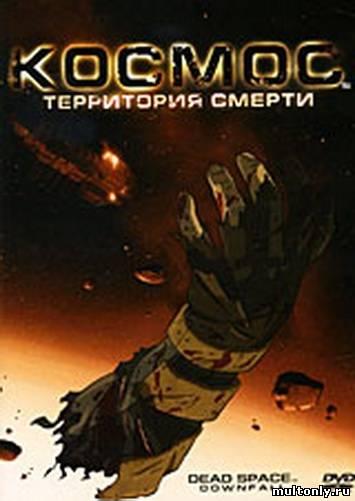 Мертвый космос - бесславный конец (2008)