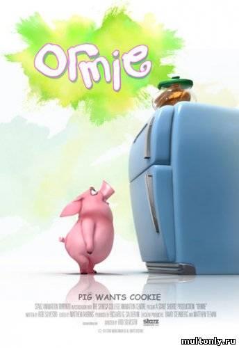 Свинка Орми (2010