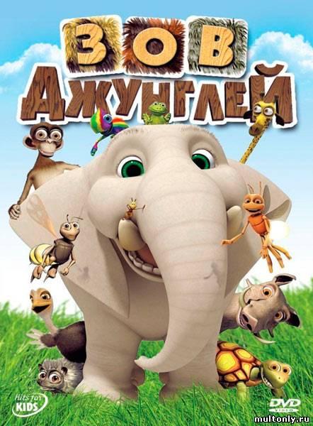 Зов джунглей (2011)