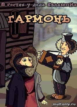 В гостях у деда Евлампия. Гармонь (1994)
