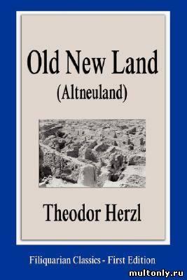 Старая новая земля/ALTNEULAND