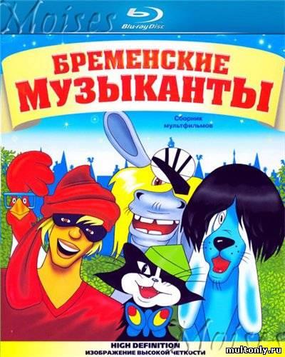 Бременские музыканты 1969