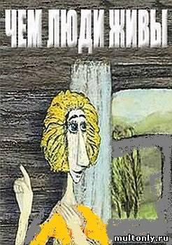 ем люди живы (2010)
