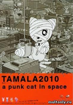 Тамала