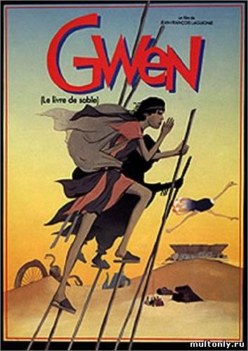 Гвен, книга песка (1985)