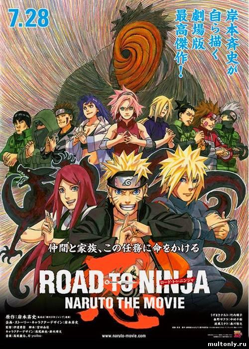 Наруто Фильм 9: Путь ниндзя (2012)