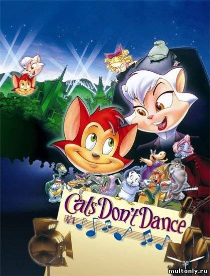 Коты не танцуют