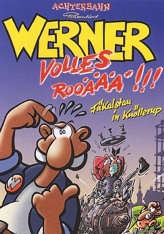 Вернер – Полный улет