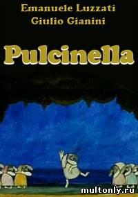 Пульчинелла
