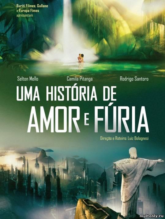 Рио 2096: Любовь и ярость
