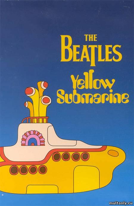 Битлз: Жёлтая подводная лодка
