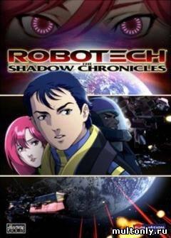 Роботек: Хроники теней