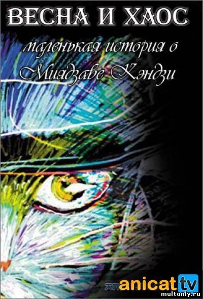 Весна и хаос: маленькая история о Миядзаве Кэндзи