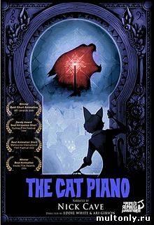 Кошачье фортепьяно