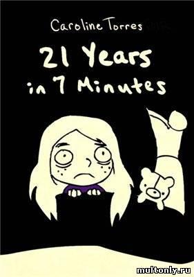 21 год за 7 минут