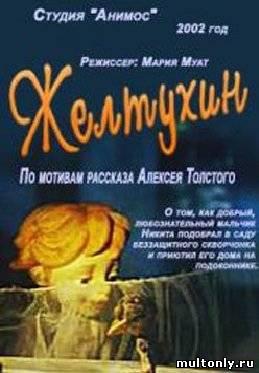 Желтухин Смотреть мультфильм онлайн (2002)